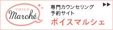 bnr_voicemarche1
